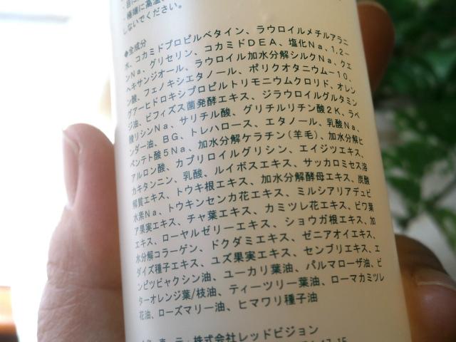マイナチュレ 無添加・頭皮ケアシャンプー 成分表
