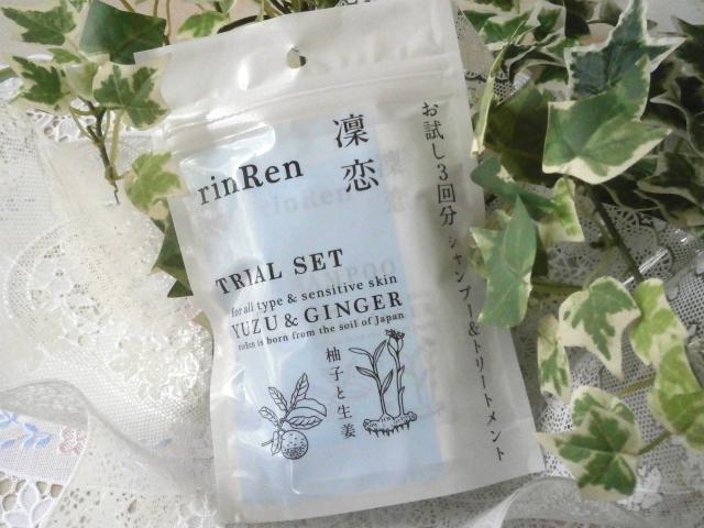 rinRen (凛恋) シャンプー/トリートメント