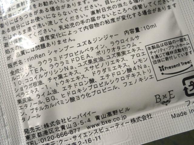 rinRen (凛恋) シャンプーの成分表