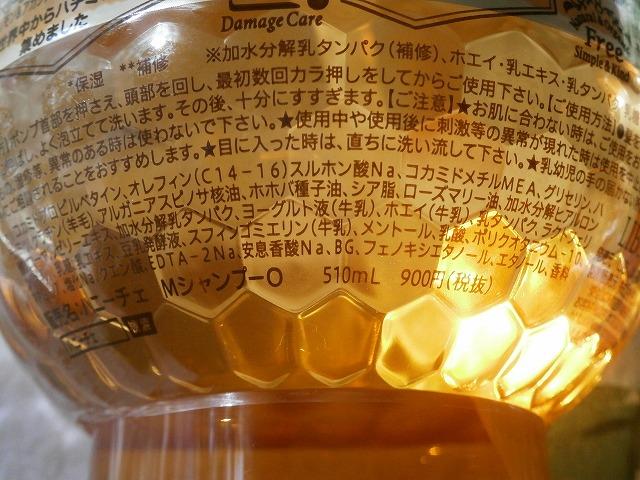 Honeyce'(ハニーチェ) モイスチャーリペア シャンプー成分表